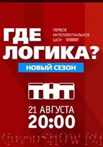 Где логика на ТНТ / Выпуск 34-69 (19.02.2017 - 31.12.2017)