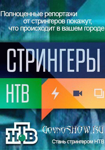 Стрингеры на НТВ / Выпуск 1-17 (24.12.2016 - 31.12.2016)