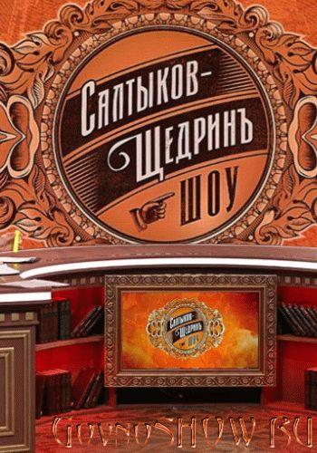 Салтыков-Щедрин шоу на НТВ / Выпуск 1-17 (12.11.2016 - 26.11.2016)