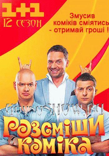Рассмеши комика 12 сезон / Выпуск 1-15 (24.12.2016 - 31.12.2016) / 1+1