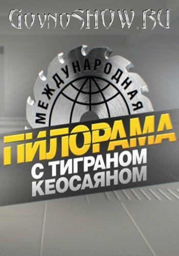 Международная пилорама на НТВ / Выпуск 1-86 (08.12.2018 - 15.12.2018)