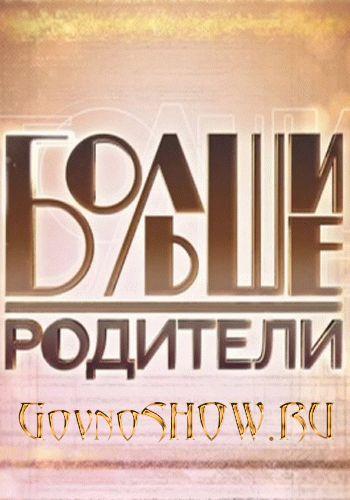 Большие родители на НТВ / Выпуск 1-12 (16.11.2016 - 23.11.2016)