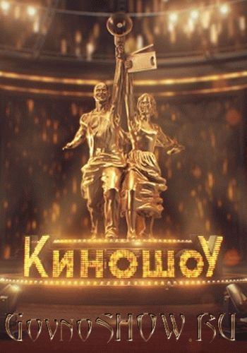 Киношоу на НТВ / Выпуск 1-8 (02.10.2016 - 27.11.2016)