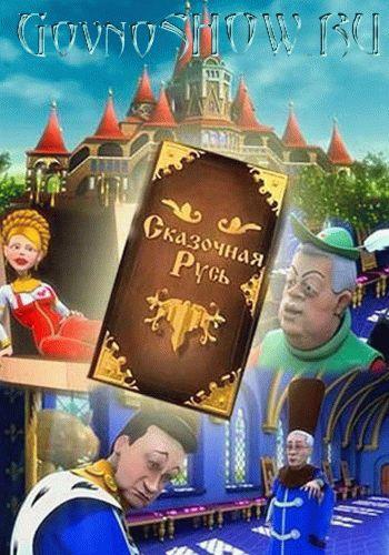 Сказочная Русь 8 сезон / Выпуски 1-16 (30.12.2016 - 06.01.2017) / 1+1