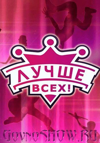 Лучше всех на Первом канале / Выпуск 1-8 (06.11.2016 - 02.01.2017)