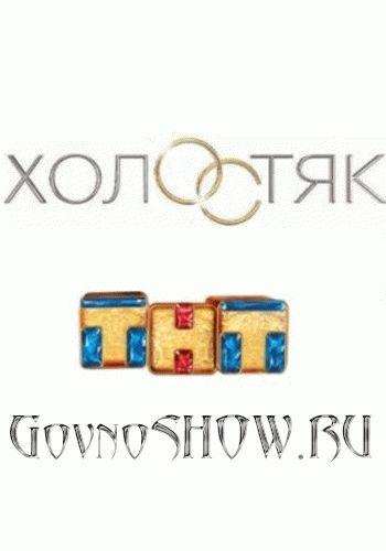 Холостяк 5 сезон ТНТ 11.03.2017 - 03.06.2017 смотреть онлайн 1-13 выпуск