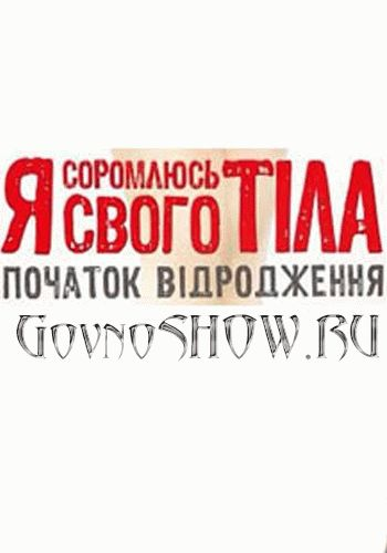 Я стесняюсь своего тела 4 сезон / Выпуск 1-19 (01.06.2017 - 08.06.2017) / СТБ