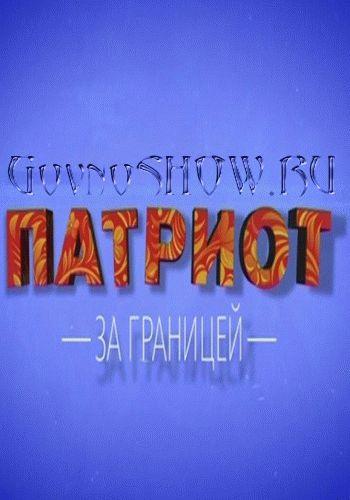 Патриот за границей / Выпуск 1 (05.11.2016) / НТВ
