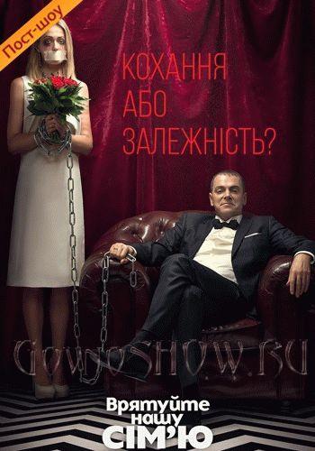 Пост шоу Спасите нашу семью 6 сезон / Выпуск 1 (2017) / СТБ