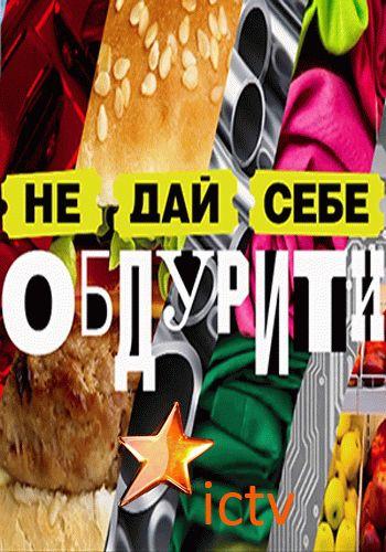 Не дай себя обмануть / Выпуск 1-5 (29.01.2017 - 05.02.2017) / ICTV