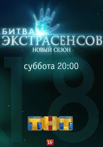 Битва экстрасенсов ТНТ 18 сезон / Выпуск 1-18 (23.09.2017 - 27.01.2018)
