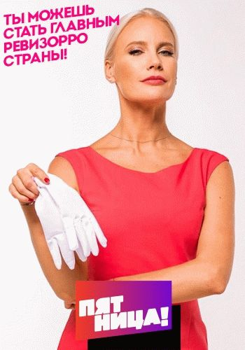 Школа Ревизорро / Выпуск 1-4 (07.06.2017 - 28.06.2017) / Пятница