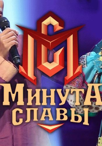Минута славы 9 сезон / Выпуск 1-14 (29.04.2017 - 06.05.2017) / Первый канал