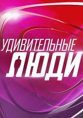 Удивительные люди 2 сезон / Выпуск 1-9 (03.09.2017 - 05.11.2017) / Россия 1