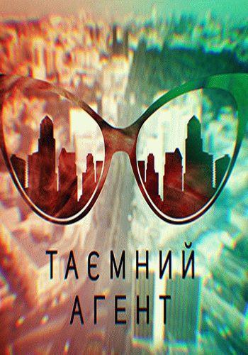 Тайный агент / Выпуск 1-13 (20.02.2017 - 15.05.2017) / Новый канал