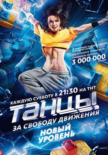 Танцы ТНТ 4 сезон / Выпуск 1-22 (19.08.2017 - 30.12.2017) / Танцы ТНТ 2017
