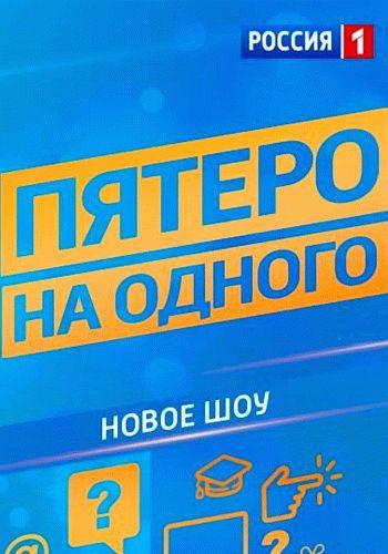 Пятеро на одного / Выпуск 1-81 (17.11.2018 - 24.11.2018) / Россия 1