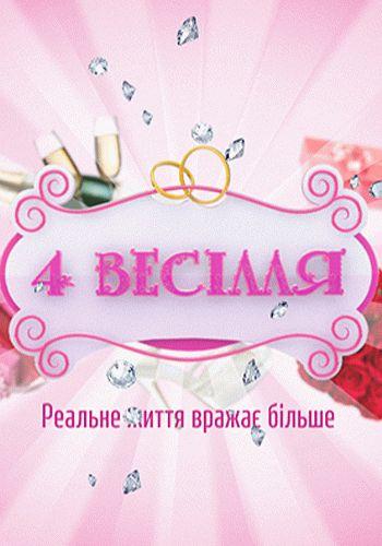 4 свадьбы 6 сезон / Выпуск 1-13 (27.04.2017 - 04.05.2017) / 1+1