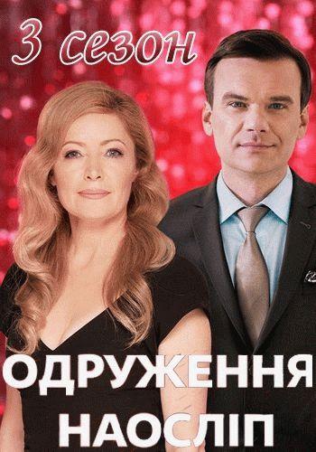 Свадьба вслепую 3 сезон / Выпуск 1-11 (19.04.2017 - 26.04.2017) / 1+1