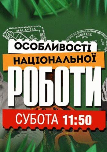 Особенности национальной работы / Выпуск 1-17 (07.10.2017 - 14.10.2017) / ICTV