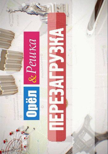 Орел и решка: Перезагрузка / Выпуск 1-39 (05.03.2017 - 24.12.2017) / Пятница