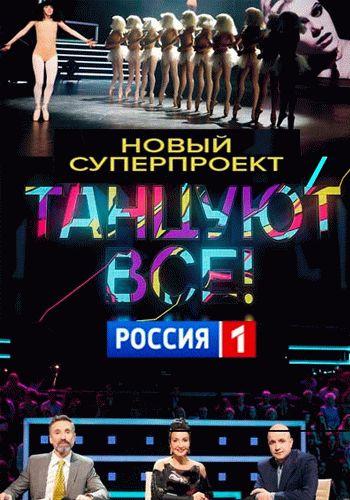 Танцуют все / Выпуск 1-8 (19.03.2017 - 07.05.2017) / Россия 1