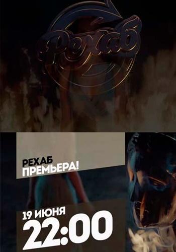 Рехаб / Выпуск 1-13 (19.07.2017 - 24.07.2017) / Пятница