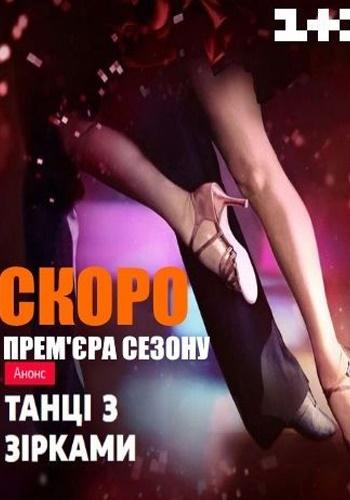 Танцы со звездами Украина / Выпуск 1-10 (27.08.2017 - 29.10.2017) / 1+1