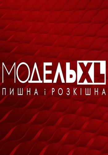 Модель XL / Выпуск 1-8 (31.10.2017 - 19.12.2017) / 1+1