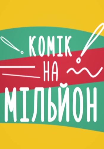 Комик на миллион / Выпуск 1-2 (17.09.2017 - 24.09.2017) / ICTV