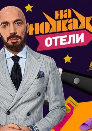 На ножах: Отели / Выпуск 1-16 (16.09.2018 - 23.09.2018) / Пятница