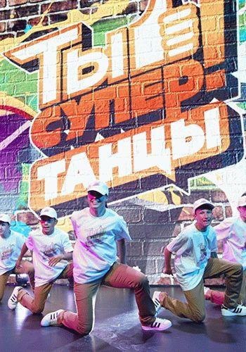 Ты супер! Танцы / Выпуск 1-17 (02.09.2017 - 08.01.2018) / НТВ