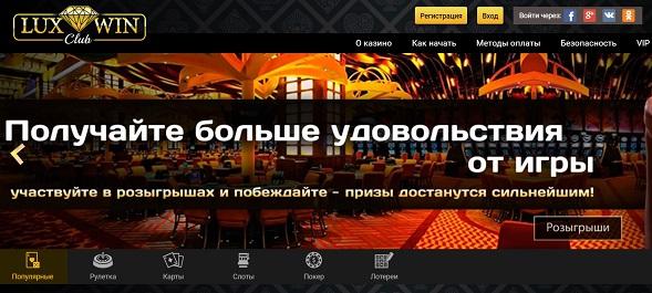 Играй в казино LuxWinClub во время просмотра любимых телешоу