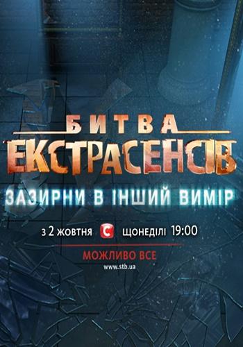Битва экстрасенсов Украина 17 сезон / Выпуск 1-14 (24.12.2017 - 31.12.2017)