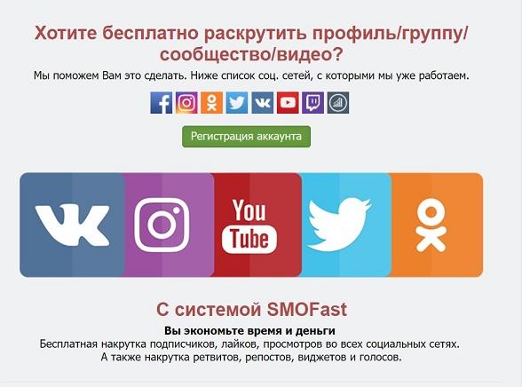 ТОП-5 сервисов для продвижения в социальных сетях