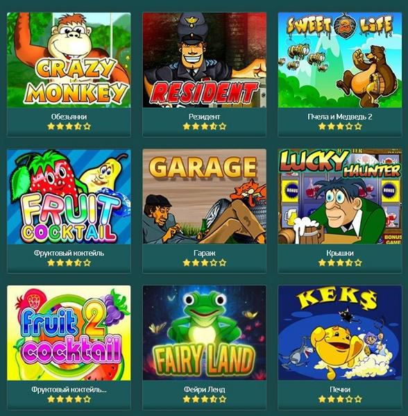 Игровые автоматы онлайн от компании Igrosoft