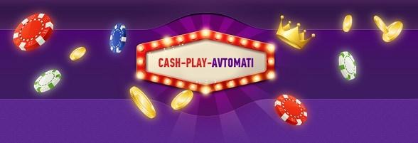 Игровые автоматы онлайн с выводом реальных денег