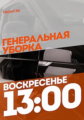 Генеральная уборка 2 сезон / Выпуск 1-13 (03.12.2017 - 10.12.2017) / Пятница