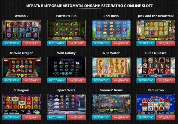 Игровые автоматы онлайн бесплатно и без регистрации