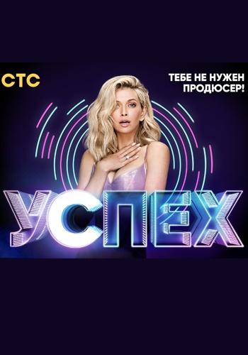 Успех на СТС / Выпуск 1-8 (05.11.2017 - 24.12.2017)