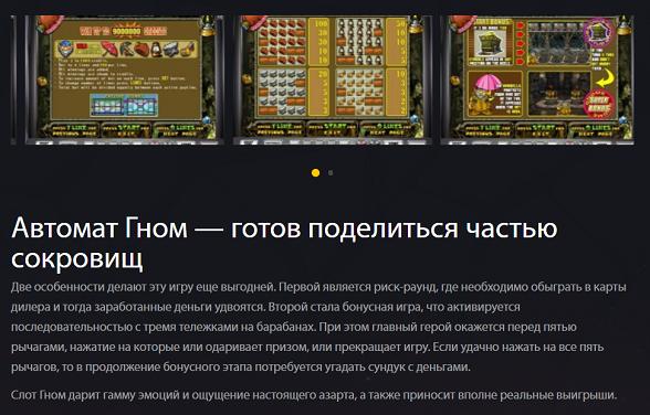 Игровой автомат Гном онлайн с реальными деньгами