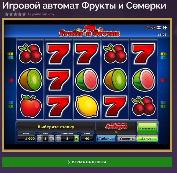 Фрукты и Семерки онлайн с реальными деньгами на ilovesloti.com
