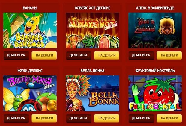 Играть онлайн с возможностью вывода реальных денег