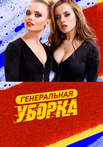 Генеральная уборка 3 сезон / Выпуск 1-13 (01.04.2018 - 08.04.2018) / Пятница