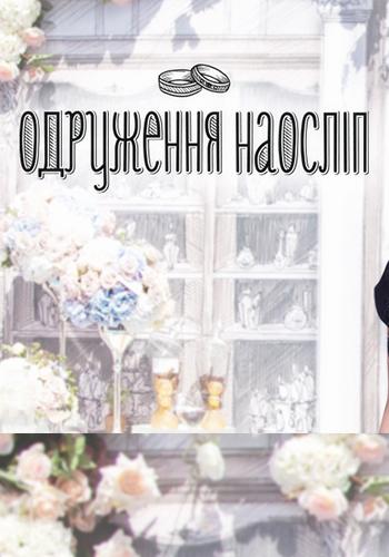Свадьба вслепую 4 сезон / Выпуск 1-17 (23.05.2018 - 30.05.2018) / 1+1