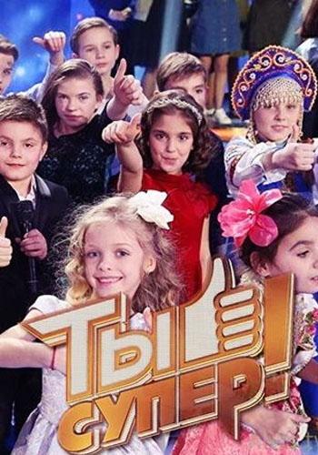 Ты супер 2 сезон / Выпуск 1-18 (10.02.2018 - 09.06.2018) / НТВ
