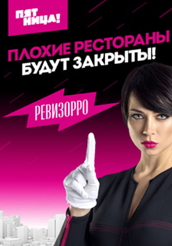 Ревизорро 6 сезон / Выпуск 1-20 (29.05.2018 - 05.06.2018) / Пятница