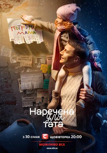 Наречена для тата / Выпуск 1-10 (30.01.2018 - 03.04.2018) / СТБ