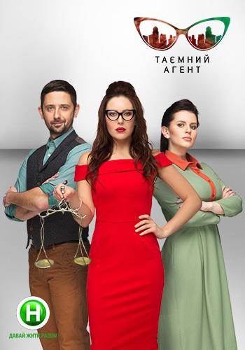 Тайный агент 2 сезон / Выпуски 1-15 (19.02.2018 - 28.05.2018) / Новый канал