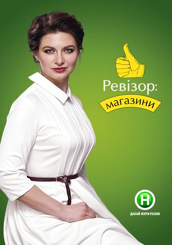 Ревизор Магазины 2 сезон / Выпуски 1-15 (19.02.2018 - 28.05.2018) / Новый канал